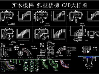 实木楼梯 弧型楼梯 CAD大样图