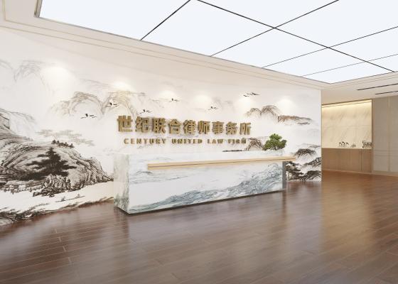 新中式律师事务所 背景墙 前台