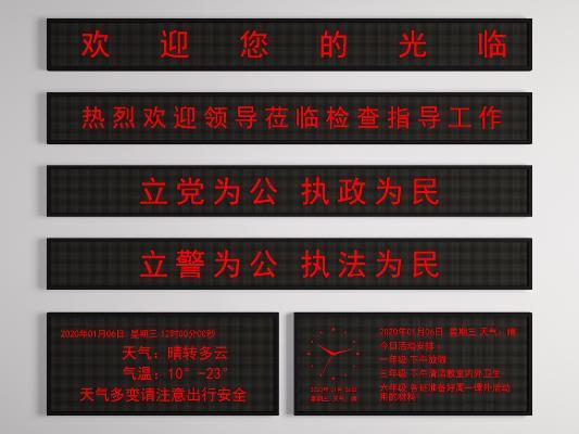 现代LED显示屏发光字组合 LED显示屏 发光字