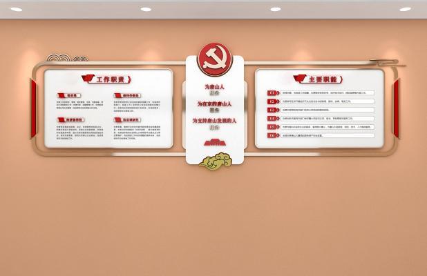 现代玫瑰金展板 现代个性党建展板 工作职能展板