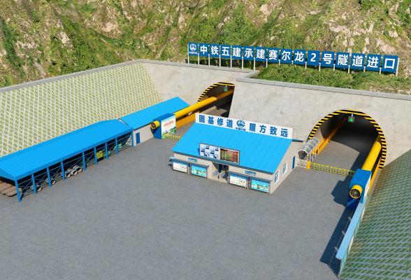 现代施工设备 隧道口