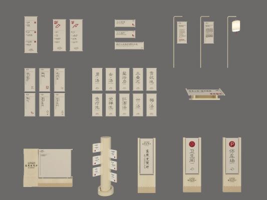 新中式公用器材 指示牌 导视牌 标识牌