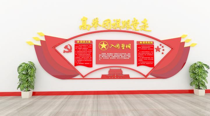 现代党建墙 红旗 党徽