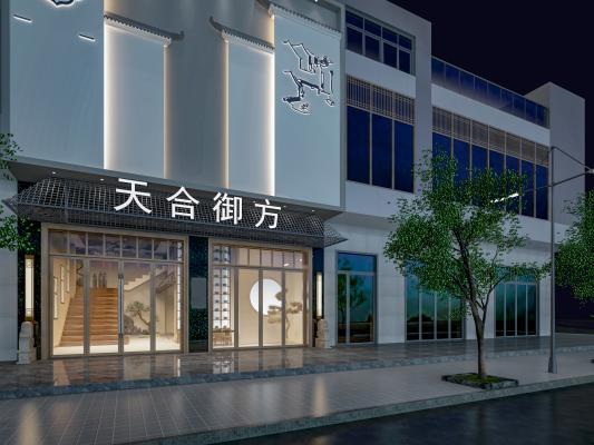 新中式足浴会所