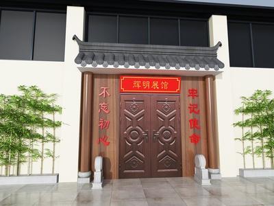 新中式文化展馆