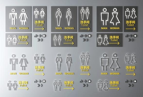 现代卫生间标识牌 导向牌