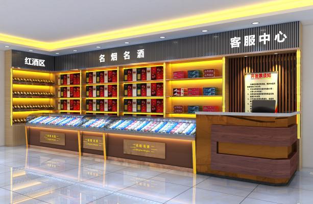 现代烟酒店