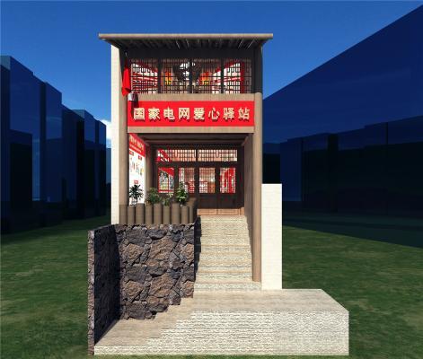 新中式爱心驿站