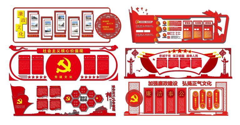 现代党建文化墙 宣传栏 展板 荣誉墙