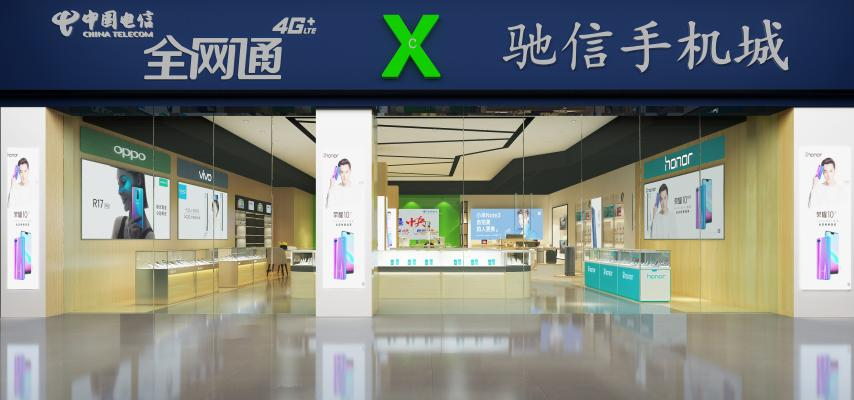 现代手机店