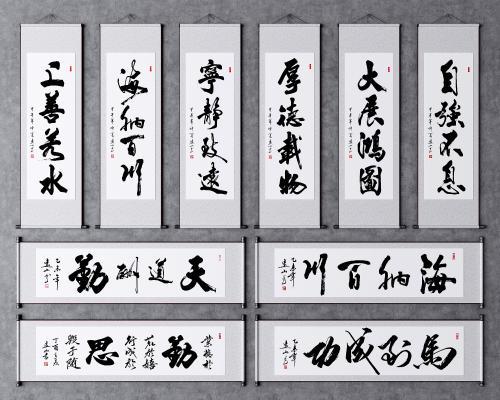 新中式書法字畫 書法掛畫 字畫
