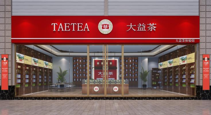 新中式茶叶店