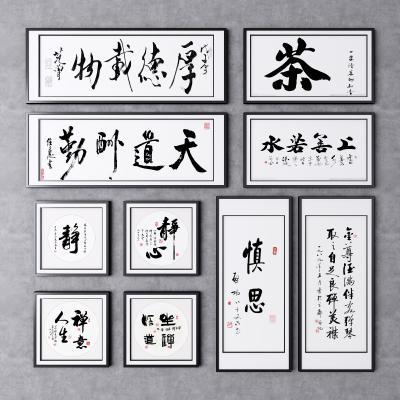 中式書法字畫 裝飾畫 書法掛畫 字畫