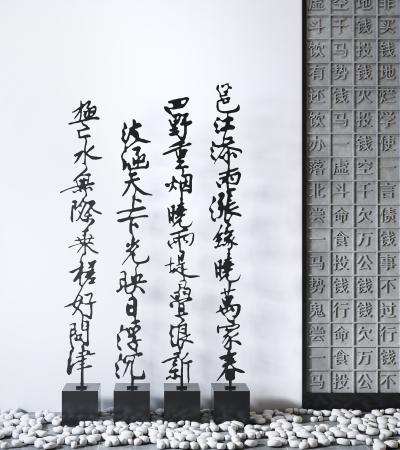 新中式摆件组合 书法文字装饰
