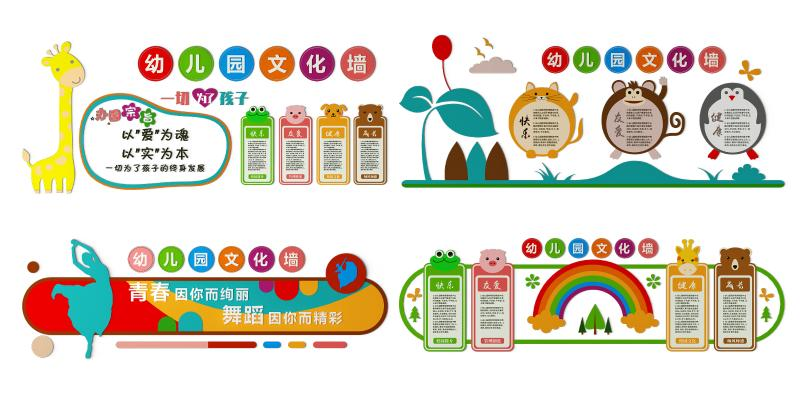 现代幼儿园文化墙 宣传墙