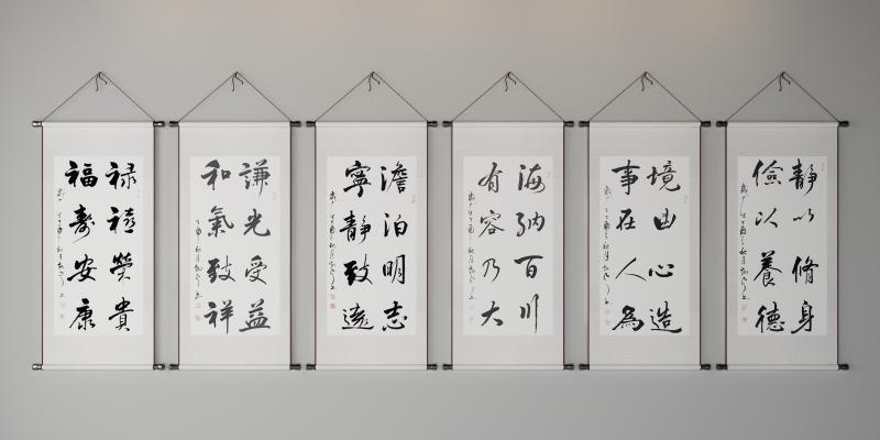 新中式装饰字画