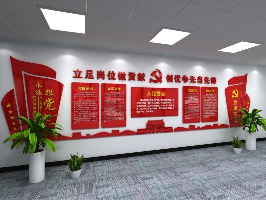 党建红色入党誓词文化墙