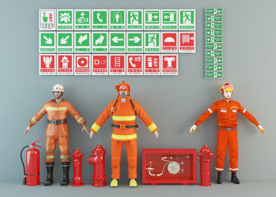 现代消防员