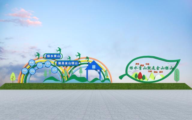 现代城市雕塑 绿水青山雕塑 环保雕塑