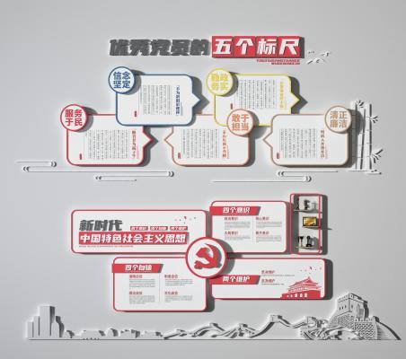 现代党建文化墙 宣传栏