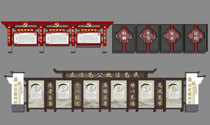 新中式风格党建宣传栏