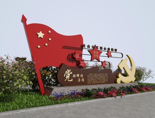 现代社会主义核心价值观街边宣传雕塑