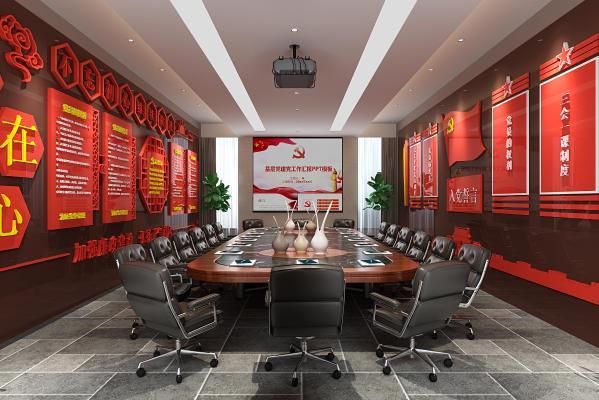 现代党建会议室