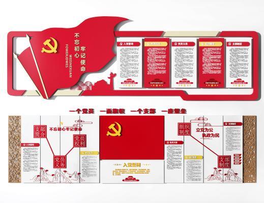 新中式文化墙 党建宣传栏