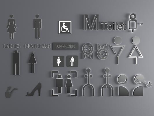 现代卫生间标识导向牌
