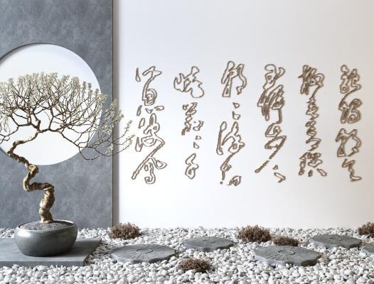新中式景观园艺 鹅卵石 石头踏板 植物盆景 墙饰组合