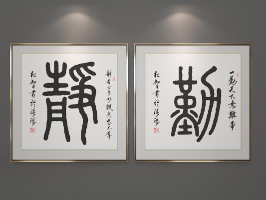 新中龙族式水墨字��
