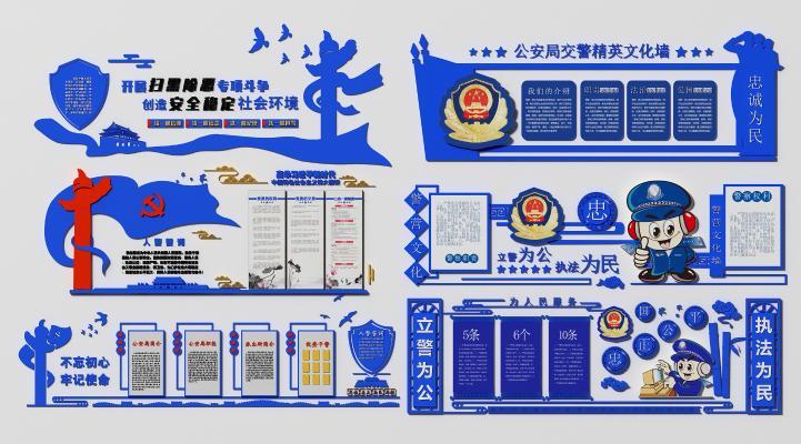 现代墙饰 公安文化墙 警察宣传栏
