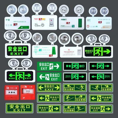现代应急灯 消防按钮