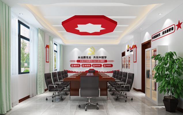 现代党员活动室 会议室 中控室