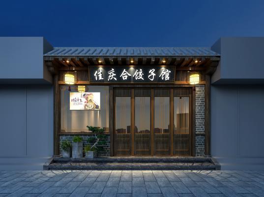 中式饺子馆门头