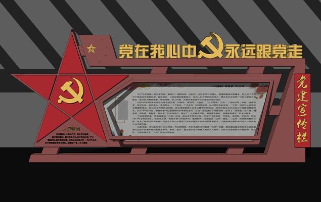 现代党建文化展厅装饰墙