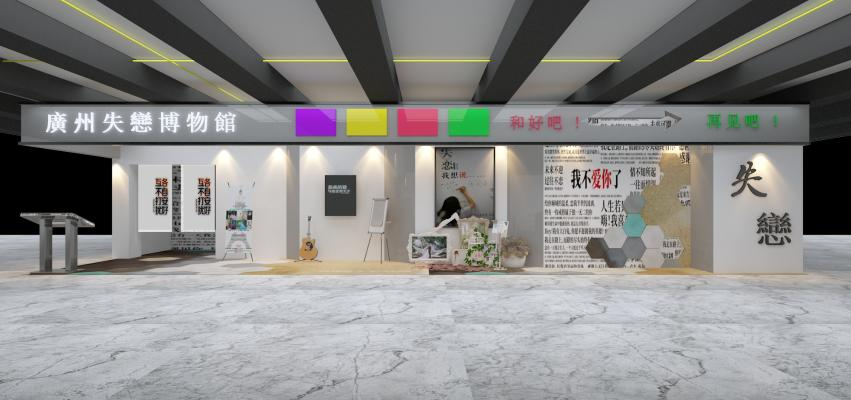 现代失恋博物馆