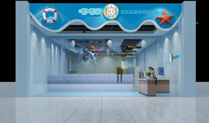 现代婴幼儿游泳拓展中心