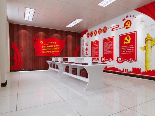现代党建活动室