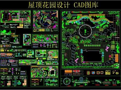 屋頂花園設計 CAD圖庫
